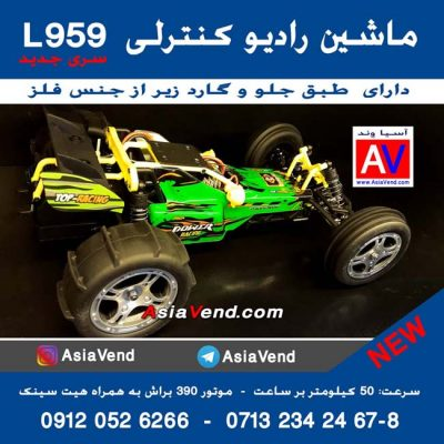Wltoys L959 Radio control Car toy by Asia Vend IRAN 9 400x400 Wltoys L959 Radio control Car toy by Asia Vend IRAN (9)