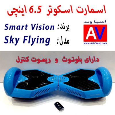 hower board smart vision blue 400x400 اسکوتر برقی اسمارت ویژن 7