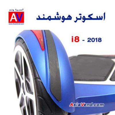i8 Smart Balance Wheel Hoverboard Scooter best price in Shiraz city Iran by AsiaVend 10 400x400 i8 Smart Balance Wheel Hoverboard Scooter best price in Shiraz city Iran by AsiaVend (10)