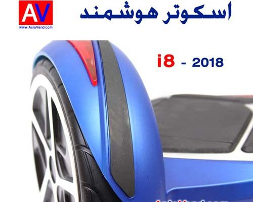 i8 Smart Balance Wheel Hoverboard Scooter best price in Shiraz city Iran by AsiaVend 10 500x400 اسکوتر برقی هوشمند اصلی i8 Smart Balance Wheel | مشخصات فنی و تصاویر