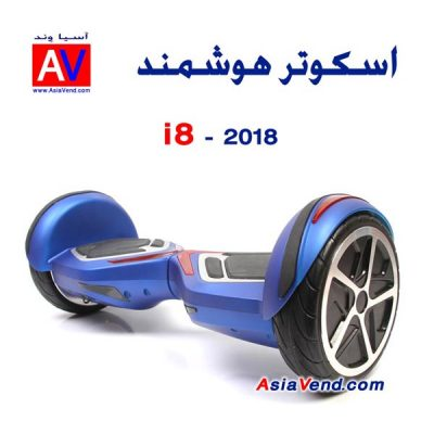 i8 Smart Balance Wheel Hoverboard Scooter best price in Shiraz city Iran by AsiaVend 3 400x400 i8 Smart Balance Wheel Hoverboard Scooter best price in Shiraz city Iran by AsiaVend (3)