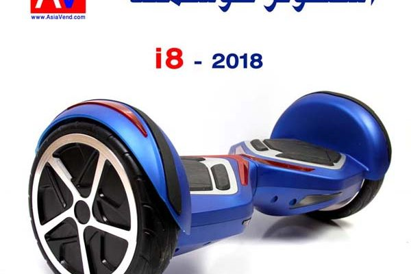i8 Smart Balance Wheel Hoverboard Scooter best price in Shiraz city Iran by AsiaVend 6 600x400 اسکوتر برقی هوشمند اصلی i8 Smart Balance Wheel | مشخصات فنی و تصاویر