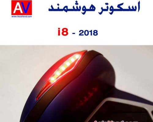 i8 Smart Balance Wheel Hoverboard Scooter best price in Shiraz city Iran by AsiaVend 7 500x400 اسکوتر برقی هوشمند اصلی i8 Smart Balance Wheel | مشخصات فنی و تصاویر