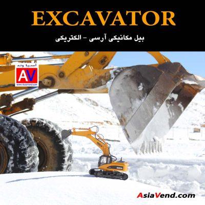 RC Excavator toy