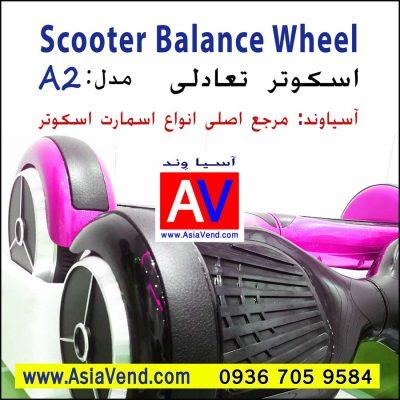 smart scooter فروش تهران خرید شیراز 1 400x400 اسکوتر برقی A2 5