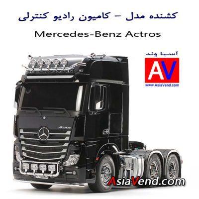 tamiya actros 7 400x400 کامیون کنترلی