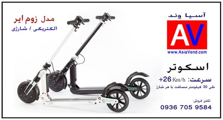 zoom scooter 4 740x400 اسکوتر شارژی E Scooter 1