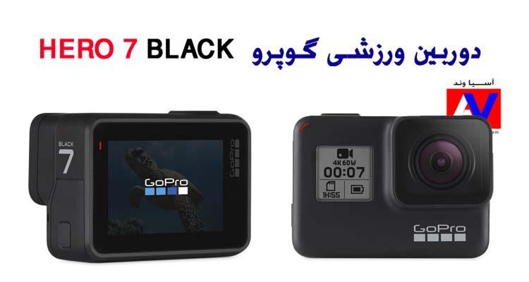 فروشگاه دوربین ورزشی گوپرو Hero 7 black ارزان