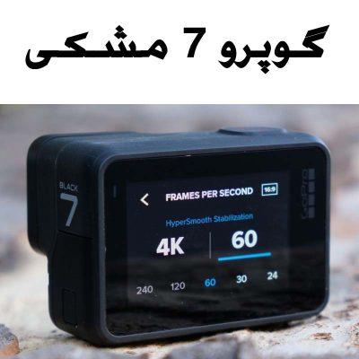 گوپرو 7 مشکی 400x400 خرید دوربین گوپرو Hero 7 Black