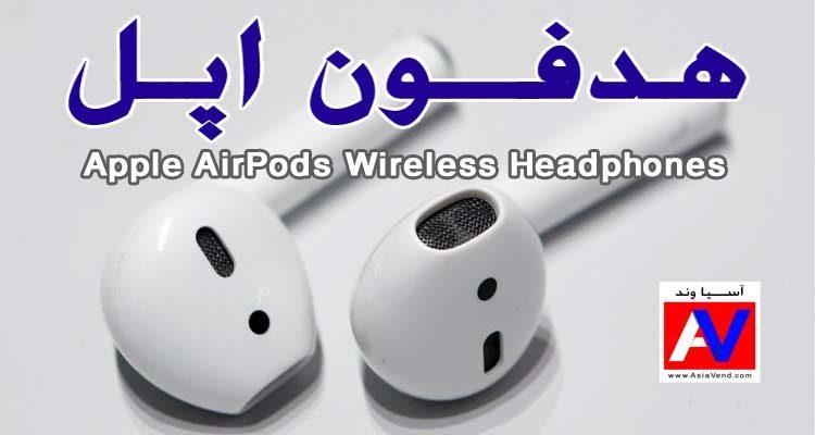 ایرپاد موبایل اپل