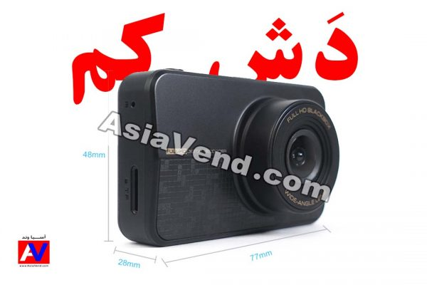 Dash Camera Item No 102 600x400 دشکم کد 102