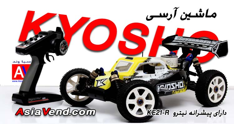 KYOSHO RC Cars اسباب بازی ماشین کنترلی ماشین کنترلی و اسباب بازی های کیوشو