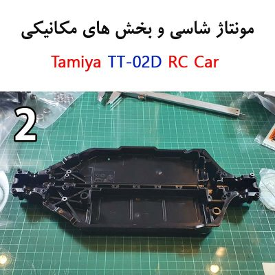 Tamiya TT02D RC Car Chassis Ready for Assembled by Asia Vend Hobby Store IRAN 400x400 Tamiya TT02D RC Car Chassis Ready for Assembled by Asia Vend Hobby Store IRAN