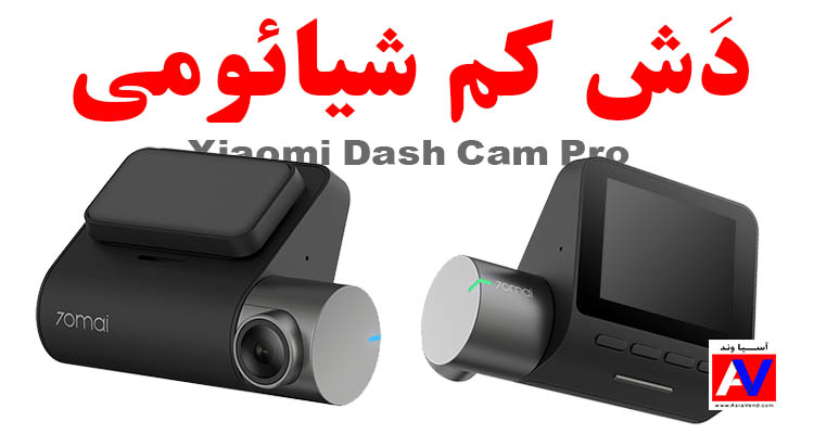 Two pictures of Xiaomi Dash Cam
