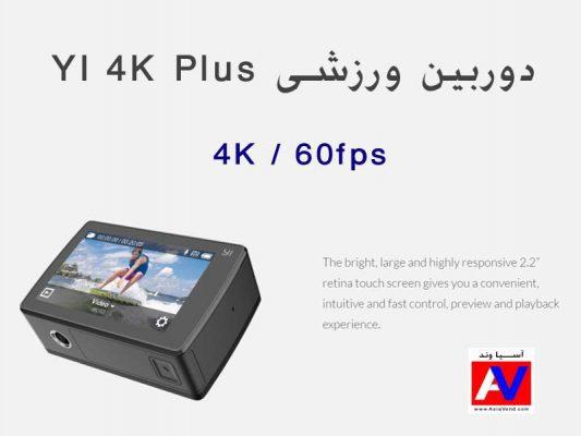 YI 4K Plus Action Camera دارای نمایشگر تصویر 2.2 اینچی با وضوح بالا  533x400 دوربین ورزشی YI 4K Plus